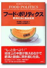 Food Politics Japanese edition: Tokyo: Tuttle-Mori Agency, Inc, 2005.