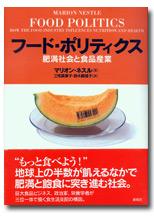 Food Politics Japanese edition: Tokyo: Tuttle-Mori Agency, Inc, 2005.